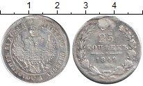 Изображение Монеты Россия 1825 – 1855 Николай I 25 копеек 1849 Серебро