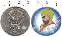Изображение Цветные монеты СССР 1/4 доллара 1991 Медно-никель UNC- Навои