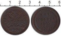 Изображение Монеты Россия 1855 – 1881 Александр II 2 копейки 1865 Медь