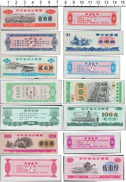 Изображение Банкноты Китай Набор рисовых денег 0  UNC-