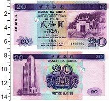 Изображение Банкноты Макао 20 патак 1996  UNC Ама Храм. Здание Бан