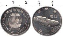 Изображение Мелочь Япония 100 йен 2015 Медно-никель UNC Tohoku Shinkansen