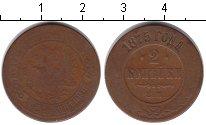 Изображение Монеты Россия 1855 – 1881 Александр II 2 копейки 1875 Медь
