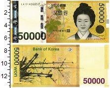 Изображение Банкноты Южная Корея 50000 вон 2009  UNC