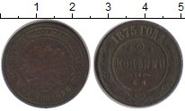 Изображение Монеты 1855 – 1881 Александр II 2 копейки 1875 Медь