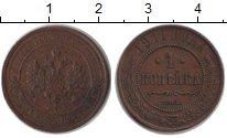 Изображение Монеты Россия 1894 – 1917 Николай II 1 копейка 1911 Медь