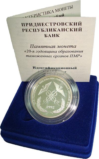 Изображение Монеты Приднестровье 20 рублей 2012 Серебро Proof