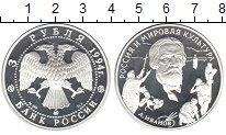 Изображение Монеты СНГ Россия 3 рубля 1994 Серебро Proof-