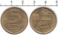 Изображение Мелочь Израиль 5 шекелей 0 Латунь XF