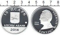 Изображение Монеты Абхазия 10 апсаров 2014 Серебро Proof-