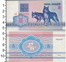 Изображение Банкноты Беларусь 5 рублей 1992  UNC