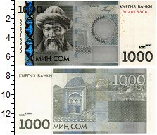 Изображение Банкноты Киргизия 1000 сом 2010  UNC Юсуф Баласагуни. Меч