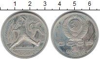 Изображение Монеты СССР 1 рубль 1991 Медно-никель XF Олимпиада 1992 в Бар