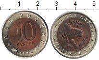 Изображение Монеты СНГ Россия 10 рублей 1992 Биметалл XF