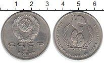 Изображение Монеты СССР 1 рубль 1986 Медно-никель XF Шалаш. Международный