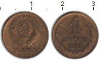 Изображение Монеты СССР 1 копейка 1968  VF
