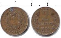 Изображение Дешевые монеты Болгария 2 стотинки 1962 Медно-никель VF