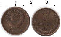Изображение Монеты СССР 2 копейки 1968 Латунь