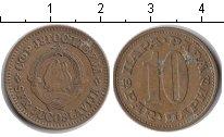 Изображение Дешевые монеты Европа Югославия 10 пар 1973 Медно-никель VF