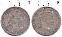 Изображение Монеты Африка Эфиопия 1/2 бирра 1888 Серебро XF