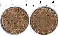 Изображение Дешевые монеты Югославия 10 пар 1979 Медь XF