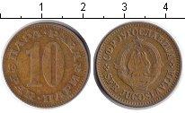 Изображение Дешевые монеты Югославия 10 пар 1974  XF