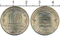 Изображение Мелочь Россия 10 рублей 2015  UNC