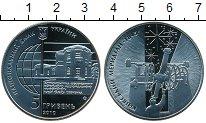 Изображение Монеты Украина 5 гривен 2010 Медно-никель XF