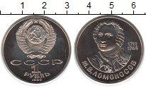 Изображение Монеты СССР 1 рубль 1986 Медно-никель Proof- Стародел. 275 лет со