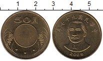 Изображение Мелочь Азия Тайвань 50 юаней 2008  UNC