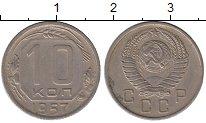 Изображение Монеты СССР СССР 10 копеек 1957 Медно-никель XF