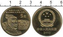 Изображение Мелочь Китай 5 юаней 2002  UNC