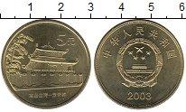 Изображение Мелочь Азия Китай 5 юаней 2003  UNC