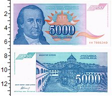 Изображение Банкноты Югославия 5000 динар 1994  UNC Доситей Обрадович. М