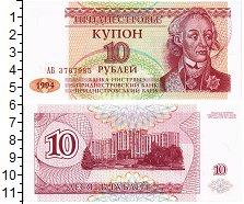 Изображение Банкноты Приднестровье 10 рублей 1994  UNC