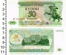 Изображение Банкноты Приднестровье 50 рублей 1993  UNC