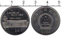 Изображение Мелочь Китай 1 юань 2004 Медно-никель UNC