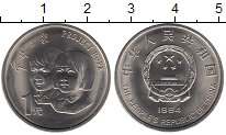 Изображение Мелочь Азия Китай 1 юань 1994 Медно-никель UNC-