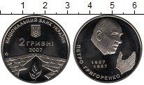 Изображение Мелочь Украина 2 гривны 2007 Медно-никель Prooflike П. Григоренко