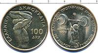 Изображение Мелочь Греция 100 драхм 1999 Медно-никель UNC-