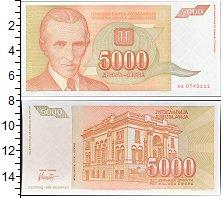 Изображение Банкноты Европа Югославия 5000 динар 1993  UNC-