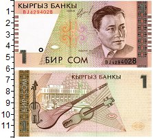 Изображение Банкноты Киргизия 1 сом 1999  UNC