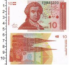 Изображение Банкноты Хорватия 10 динар 1991  UNC