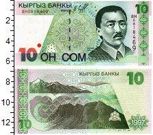 Изображение Банкноты Киргизия 10 сом 1997  UNC Касым Тыныстанов. Го