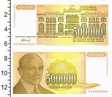 Изображение Банкноты Югославия 500000 динар 1994  UNC
