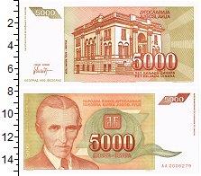 Изображение Банкноты Югославия 5000 динар 1993  UNC