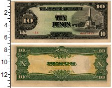 Изображение Банкноты Филиппины 10 песо 0  UNC- Японская оккупация