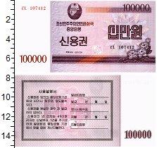 Изображение Банкноты Северная Корея 100000 вон 2003  UNC