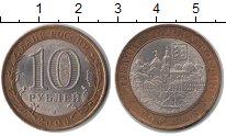 Изображение Мелочь СНГ Россия 10 рублей 2006 Биметалл XF