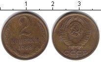 Изображение Монеты Россия СССР 2 копейки 1968 Латунь VF